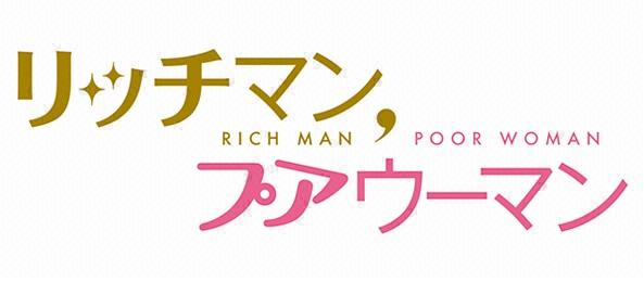 リッチマン、プアウーマン 再放送予定【2020年最新版】