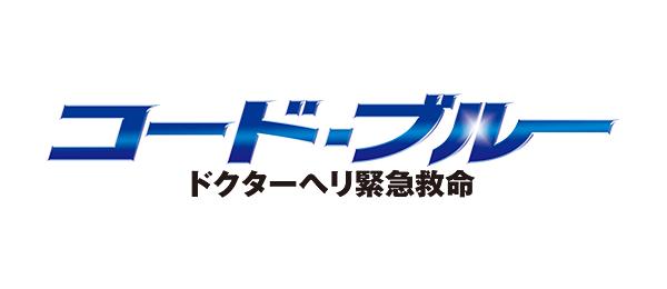 コード・ブルー~ドクターヘリ緊急救命~(第1シリーズ) 再放送予定