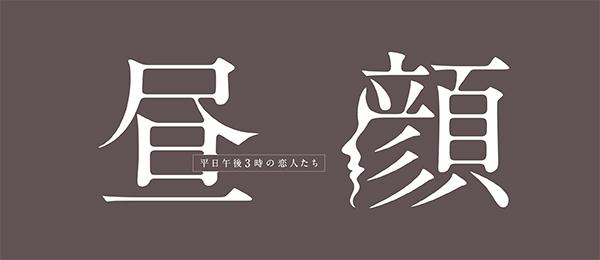 昼顔~平日午後3時の恋人たち~再放送予定