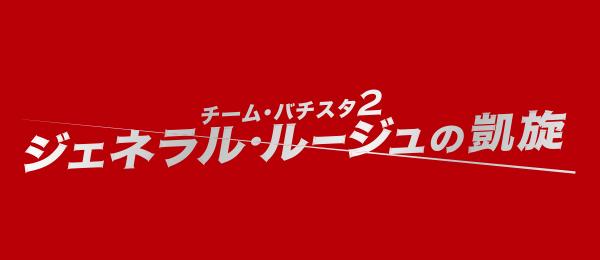 チーム・バチスタ2 ジェネラル・ルージュの凱旋 再放送予定