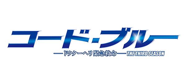 コード・ブルー~ドクターヘリ緊急救命~サードシーズン 再放送予定