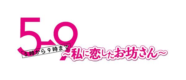 5→9~私に恋したお坊さん~再放送予定