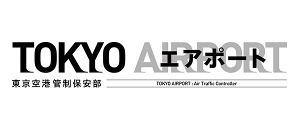 TOKYOエアポート~東京空港管制保安部~ 再放送予定