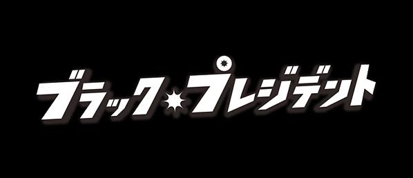 ブラック・プレジデント 再放送予定