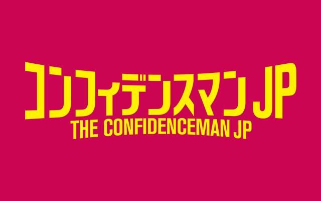 コンフィデンスマンJP 再放送予定