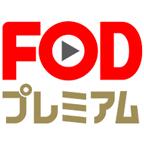 FODプレミアムロゴ144×144