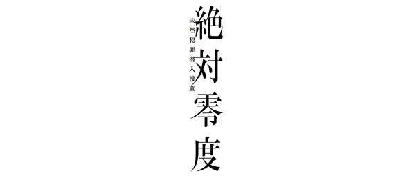 絶対零度~未然犯罪潜入捜査~ #01 再放送予定
