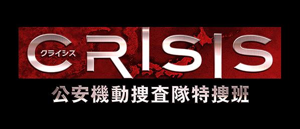 CRISIS 公安機動捜査隊特捜班 再放送予定