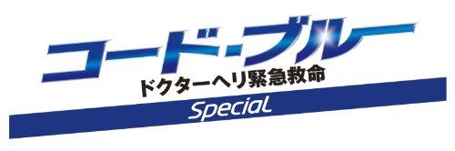 コード・ブルー―ドクターヘリ緊急救命―新春スペシャル 再放送予定