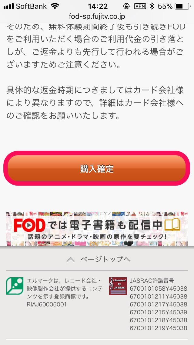 FOD登録4