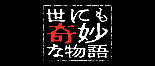 世にも奇妙な物語 傑作選(シリーズ21~25)放送予定