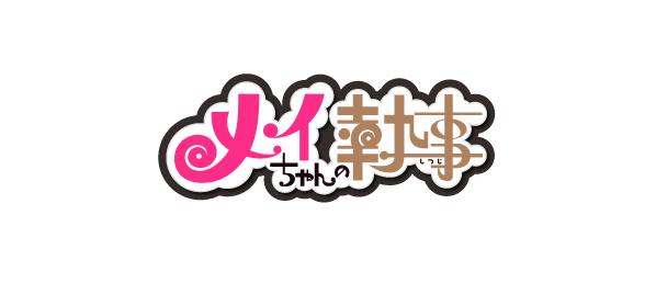メイちゃんの執事 再放送予定【2020年最新版】