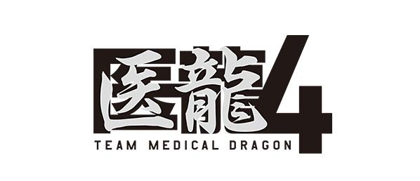 医龍4~Team Medical Dragon~ 再放送予定