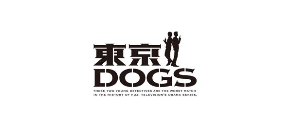 東京DOGS 再放送予定