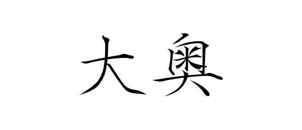 大奥(2016年)「第一部〜最凶の女〜」/「第二部〜悲劇の姉妹〜」再放送予定