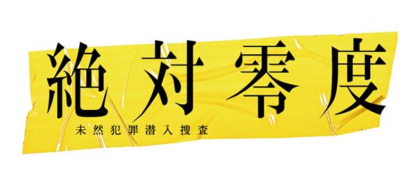 絶対零度~未然犯罪潜入捜査~(Season3)再放送予定