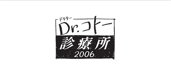 Dr.コトー診療所2006(第2期)再放送予定