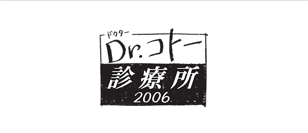 Dr.コトー診療所2006(第2期)再放送予定【2021年最新版】
