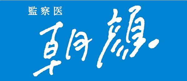 監察医 朝顔(第1シリーズ)再放送予定【2021年最新版】