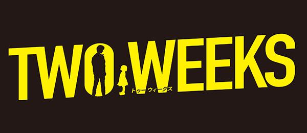 TWO WEEKS(トゥーウィークス)再放送予定