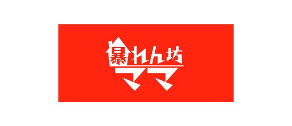 暴れん坊ママ 再放送予定【2020年最新版】