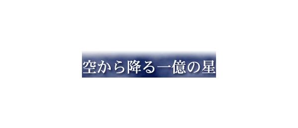 空から降る一億の星 再放送予定【明石家さんま&木村拓哉W主演!】