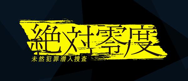 絶対零度~未然犯罪潜入捜査~(Season4)再放送予定