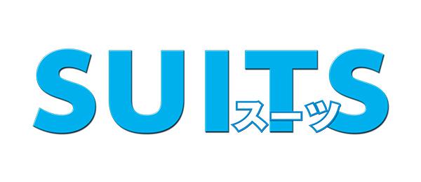 SUITS/スーツ(Season1)再放送予定
