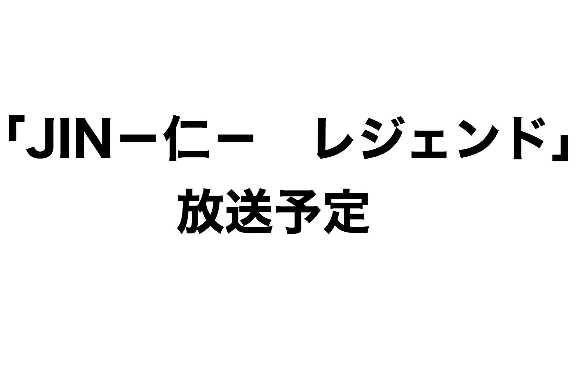 「JIN-仁- レジェンド」各地方の放送予定
