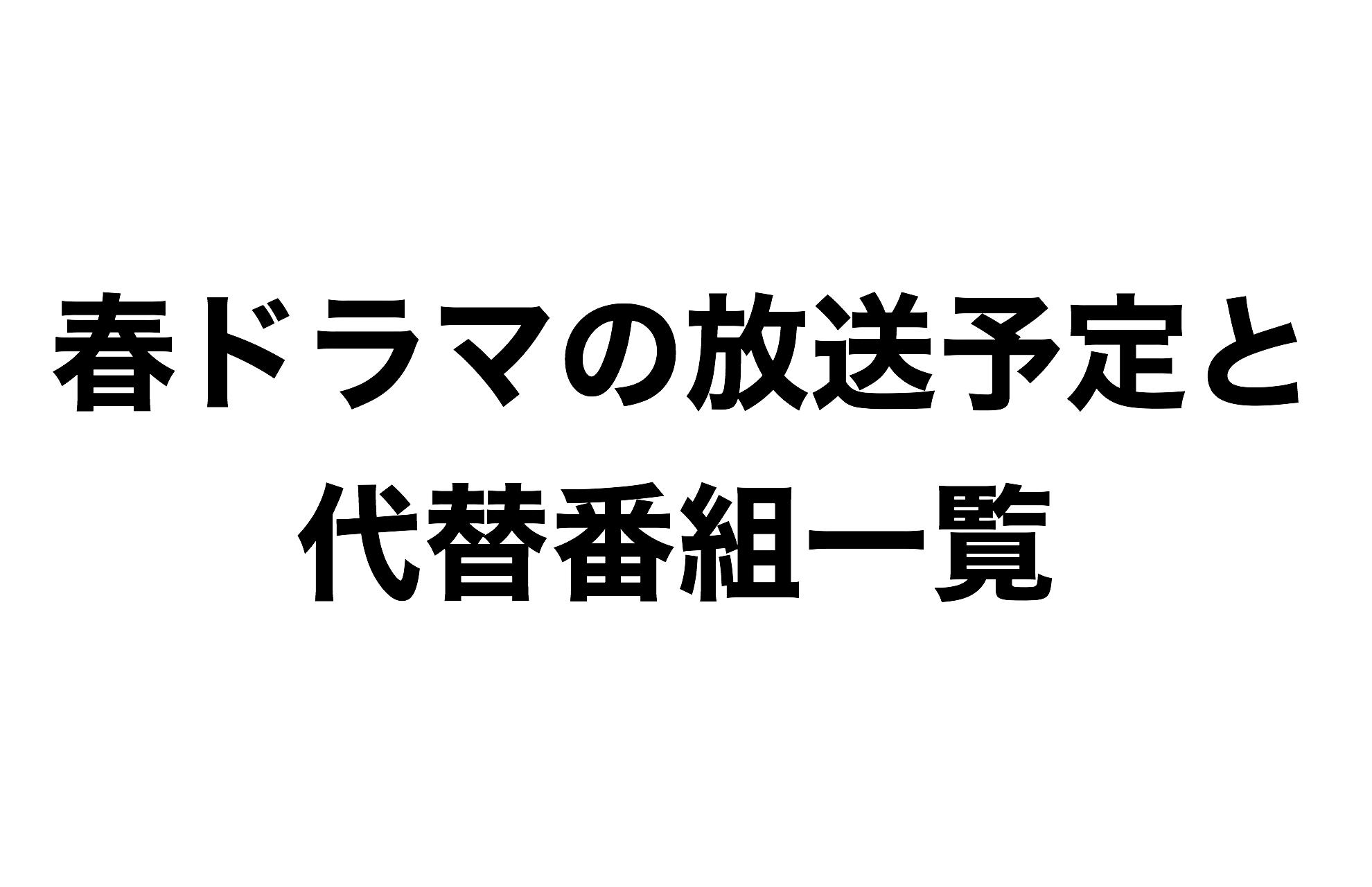2020年春ドラマ放送予定&代替番組一覧