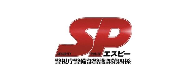 SP(エスピー)再放送予定