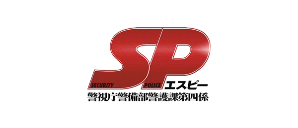 SP(エスピー)再放送予定【2020年最新版】