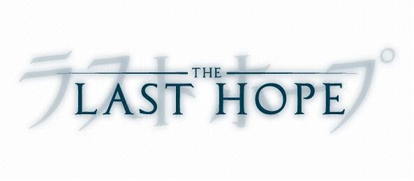 ラストホープ 再放送予定【2021年最新版】