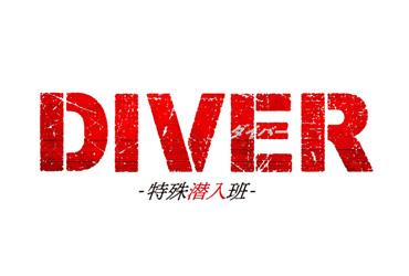 DIVER(ダイバー)再放送予定