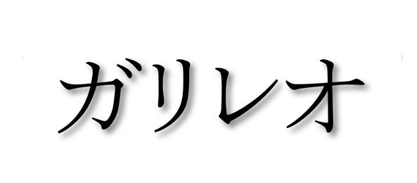 ガリレオ(第2シリーズ)再放送予定【2021年最新版】