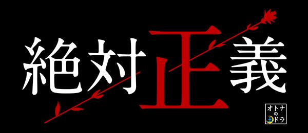 絶対正義 再放送予定【2021年最新版・無料動画もアリ!】