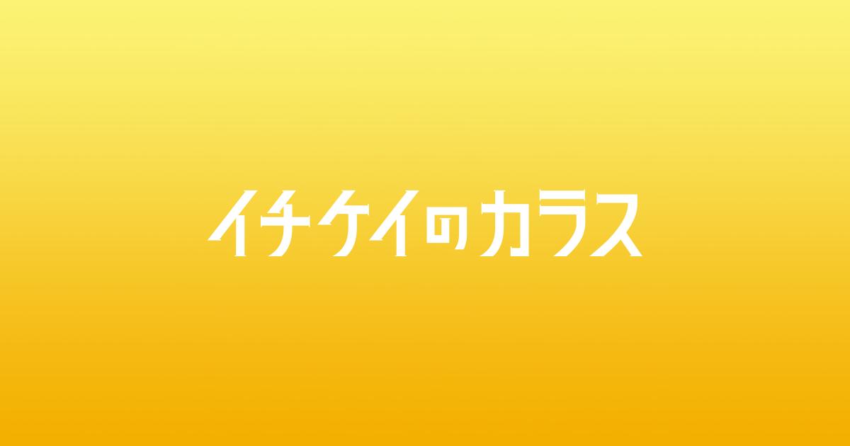イチケイのカラス 再放送予定【見逃し配信もアリ!】