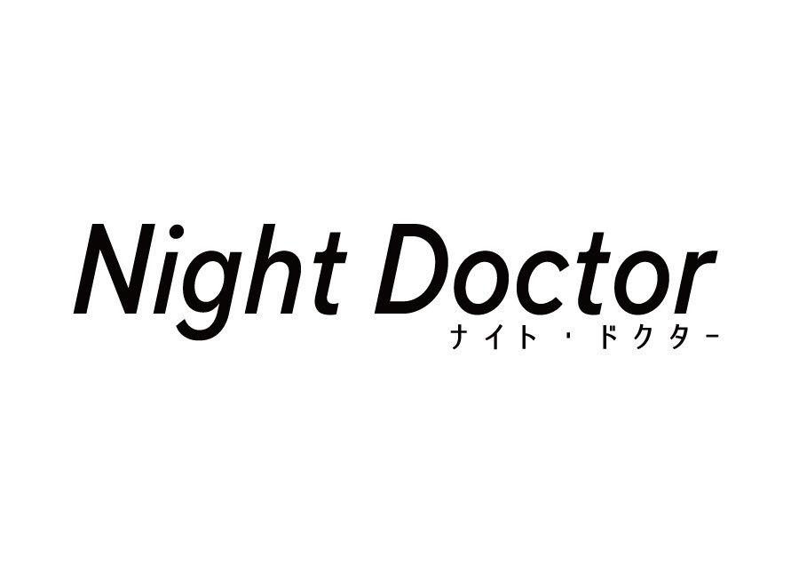 ナイト・ドクター(Night Doctor)再放送予定【見逃し無料動画もアリ!】