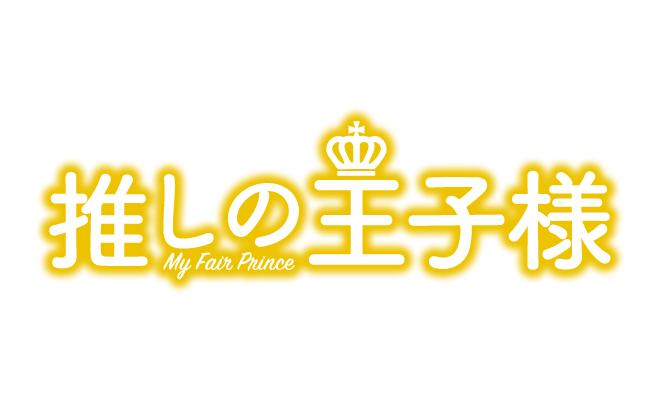 推しの王子様 再放送予定【無料動画&見逃し配信もアリ!】