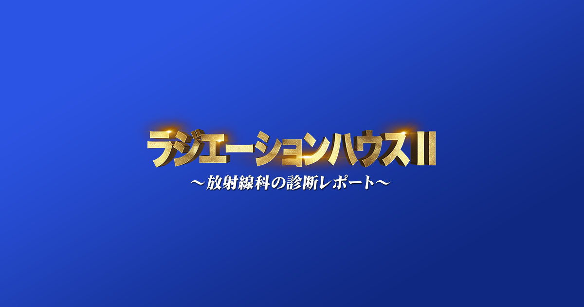 ラジエーションハウスⅡ 再放送予定【無料動画&見逃し配信もアリ!】